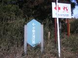 不動大滝方面への案内標識