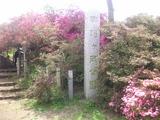 つつじが岡公園の石柱